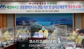 완도군, '해양바이오공동협력연구소' 건립 '해조류' 화장품 소재개발 기대감