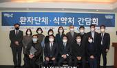 김강립 식약처장, 환자단체연합회와 간담회