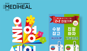 메디힐, 봄맞이 '올영세일' 전제품 최대 52 할인