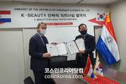 코이코, 'K-뷰티커넥트' 플렛폼 남미시장 진출