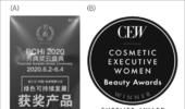 FJK 2021년 4월호 [특집] 화장품 신원료와 새로운 기능성 (1) 1