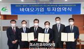 충북도-청주시, 코씨드바이오팜 등 3개 바이오기업과 투자협약체결