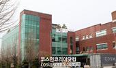 코스맥스, 올해 1분기 실적 '하향' 중국법인 성장 '개선' 기대