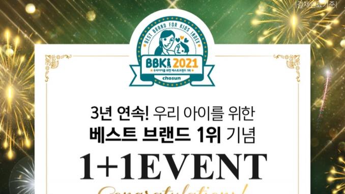 몽디에스, '3년연속 베스트 베이비 코스메틱 브랜드 1위' 기념 이벤트