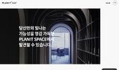 한국콜마, '플래닛147 온라인 서비스' 시동