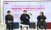 "LG생활건강, ""장애여성 '행복 날개' 달다"" 대상자 모집"