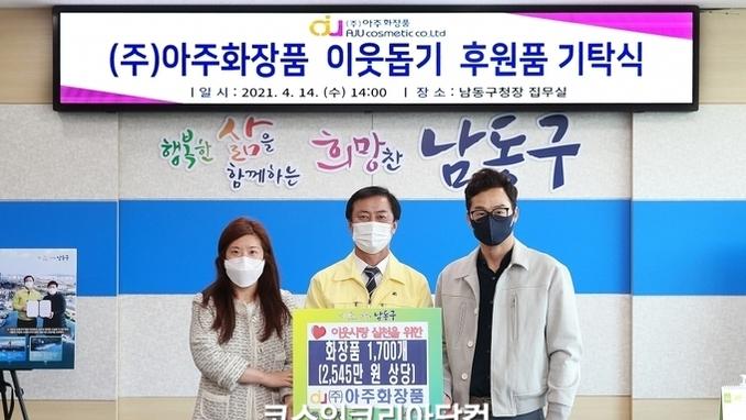 아주화장품, 인천 남동구 여성복지시설, 한부모 가정 화장품 기부