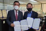 KOBITA, ICTC와 해외시장 지원 업무협력 체결