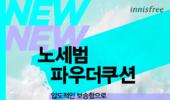 이니스프리, 5천만개 판매 국민 파우더 '노세범 파우더 쿠션' 구현 출시