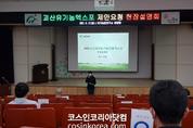 2022 괴산세계유기농산업엑스포 주관대행사 제안요청 설명회 개최