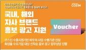 [알림] 코스인, 바우처 수요기업 대상 자사 브랜드 국내, 해외 홍보 광고 업무 수행