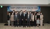 식약처, 임상분야 규제과학 전문인력 양성 간담회 개최