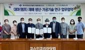 경북농업기술원, 대마 재배기술 개발 적극 지원