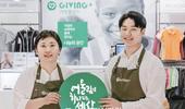 제일헬스사이언스, 밀알복지재단 '기빙플러스' 화장품 기부