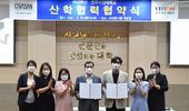 전주비전대 미용건강과-시바산, '뷰티인재양성' 산학협력 업무협약 체결