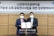 일동바이오사이언스-인터케어, '화장품소재 개발' 업무협약 체결