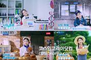 상반기 내수회복 돌파구, '대한민국 동행세일' 18일동안 개최