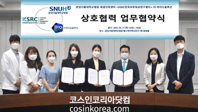 바이오솔루션-분당서울대병원 재생의학센터-KSRC한국피부임상연구센터, 삼자간 상호협력 체결