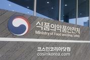 식약처, 제1기 '온라인 시민감시단' 300명 위촉