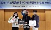 롯데면세점, 노사문화 모범 기업 2년연속 선정
