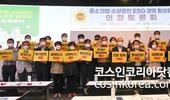 생활ESG행동, '충청남도의회, 중소기업, 소상공인' ESG경영 활성화 토론회