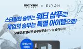 세화피앤씨-카카오게임즈 콜라보 '모레모 포 엘리온 승부샴푸 E' 출시
