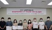 남원시, 화장품책임판매사 3기 창업교육 수료생 배출