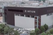 제이준코스메틱, 유상증자 일반공모 청약경쟁률 '450대 1' 기록