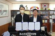 생활ESG행동, (사)한국언론사협회 업무협약 체결