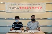 삼영물류-리턴박스, 풀필먼트 업무제휴 투자 협약 체결