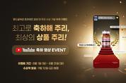 아프로존, 몽드셀렉션 최고 화장품 선정 기념 유튜브 축하영상 이벤트