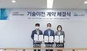셀인바이오-경북대, '항산화약물 결합 초미세 히알루론산 소재' 기술이전 협약