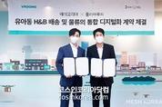 메쉬코리아-줄리아루피, '유아화장품' 풀필먼트 서비스 제공 협약체결
