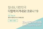 DMCK컴퍼니, 구매고객 비말차단 마스크 50매 증정 이벤트