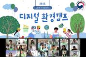 아모레퍼시픽, 디지털 환경캠프 '2021 Love the Earth' 입학식