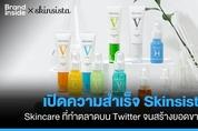 [동남아시아 리포트] 태국, '스킨시스타' 브랜드 '트위터 마케팅 활용 '성공'