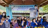 원광보건대 미용피부화장품과, 2021년 농촌재능나눔 대학생 활동지원사업 활동