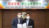 구미대-레이바이오, '바이오 뷰티헬스케어 전문인력 양성' 협약 체결