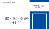 일본시장 진출, ESG 정보공개 중요성 인식, 지속적 개선 필요