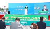 중부권 마이스 산업 중심, '오송컨벤션센터' 건립 기공식