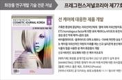 코스메틱저널코리아(CJK) 2021년 9월호 발간 '선 케어에 대응한 제품 개발' 특집