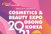 '2021 오송화장품뷰티산업엑스포', 10월 19일~23일 열린다