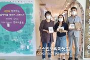 충주시농업기술센터, 못난이사과 화장품 '애플이' 출시