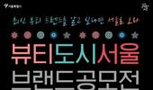 [모집] 서울시, '뷰티도시 서울' 브랜드 공모전 개최