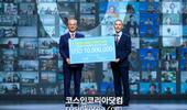 애터미, 전세계 어린이 지원 한국컴패션 1000만 달러 기부