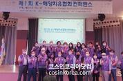 K-해양치유협회, 한국형 해양치유 '웰니스로 가는 길'  제1회 컨퍼런스 개최