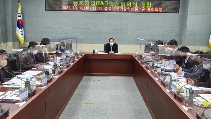 충북도, '지역 연구개발(R&D) 혁신협의회' 발족