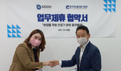 한국화장품전문가협회-도도인터내셔널, '화장품 처방전문가 양성 상호협력' 업무협약 체결