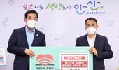 남양코스메틱, 안산시 '마스크팩, 클렌징폼' 8500만원 기부