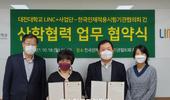 대전대학교 LINC+사업단, 한국인체적용시험기관협의회 업무협약